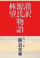謹訳 源氏物語 第三十三帖 藤裏葉(帖別分売)