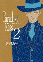 【期間限定無料 閲覧期限2019年6月20日】Paradise Kiss2