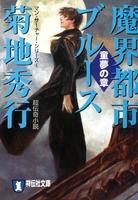 魔界都市ブルース6〈童夢の章〉