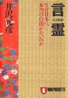 言霊――なぜ、日本に本当の自由がないのか