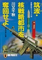 筑波・核戦略都市を奪回せよ