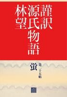 謹訳 源氏物語 第二十五帖 蛍(帖別分売)