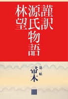 謹訳 源氏物語 第二帖 帚木(帖別分売)