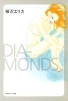 『掌にダイヤモンド』の電子書籍