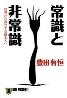 常識と非常識――世界から孤立する日本人へ