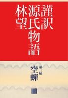 謹訳 源氏物語 第三帖 空蝉(帖別分売)
