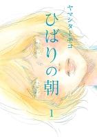 『ひばりの朝(1)』の電子書籍