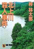 北上川殺人事件