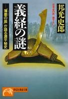 義経の謎――「薄墨の笛」が語る源平秘史