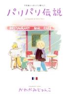 パリパリ伝説(3)