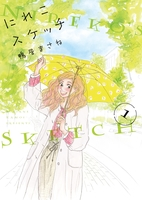 にれこスケッチ(1)