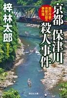 京都 保津川殺人事件