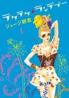 テケテケ★ランデブー(1)