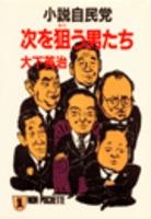 小説自民党 次を狙う男たち