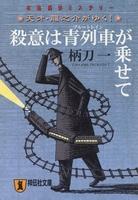 殺意は青列車が乗せて―天才・龍之介がゆく!
