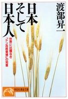日本そして日本人――世界に比類なき「ドン百姓発想」の知恵