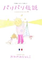 パリパリ伝説(1)