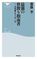 最強の世渡り指南書――井原西鶴に学ぶ「金」と「色」