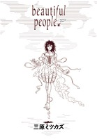 『beautiful people』の電子書籍