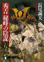 秀吉 秘峰の陰謀