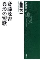 斎藤茂吉 異形の短歌(新潮選書)