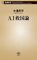 『AI救国論(新潮新書)』の電子書籍