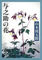 与之助の花