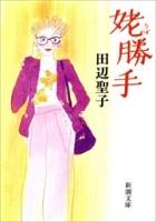姥勝手(新潮文庫)