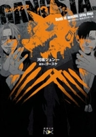 GANGSTA.―オリジナルノベル―(新潮文庫)