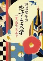 田辺聖子の恋する文学―一葉、晶子、芙美子―(新潮文庫)