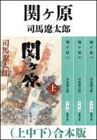 『関ヶ原(上中下) 合本版』の電子書籍