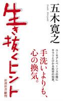 生き抜くヒント(新潮新書)