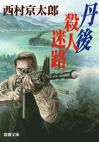 丹後 殺人迷路(新潮文庫)