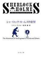 シャーロック・ホームズの叡智(新潮文庫)