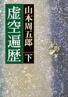虚空遍歴(下)