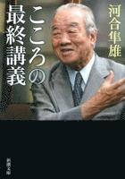 こころの最終講義(新潮文庫)