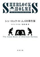 シャーロック・ホームズの事件簿(新潮文庫)