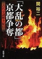 「大乱の都」京都争奪―古代史謎解き紀行―(新潮文庫)