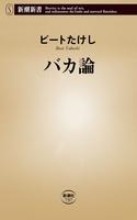 バカ論(新潮新書)