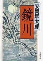 鏡川(新潮文庫)