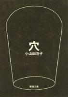 穴(新潮文庫)