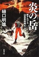 炎の岳―南アルプス山岳救助隊K-9―(新潮文庫)