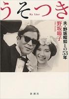うそつき―夫・野坂昭如との53年―