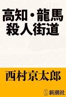 高知・龍馬 殺人街道(新潮文庫)