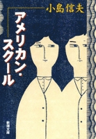 アメリカン・スクール(新潮文庫)