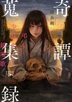 奇譚蒐集録―弔い少女の鎮魂歌―(新潮文庫)