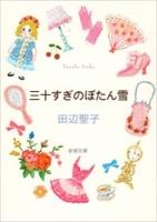 三十すぎのぼたん雪(新潮文庫)