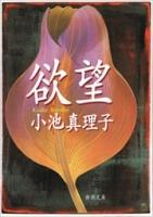 欲望(新潮文庫)