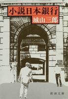 『小説日本銀行』の電子書籍