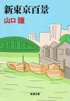 新東京百景(新潮文庫)